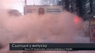 Випуск новин на ПравдаТут за 23.02.19 (06:30)