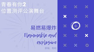 Youth With You 2 《青春有你2》易燃易爆炸 Flammable and Explosive 歌词/ Color Coded Lyrics (简体中文/PinYin/ English)