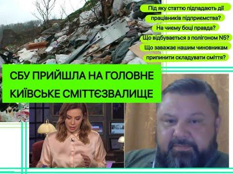 Эксперт рассказал, почему в Киеве образовался мусорный коллапс