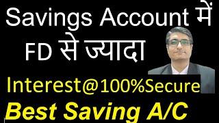 Best Savings Account in 2020 | Highest yield Savings account | Best Interest rate Saving Account