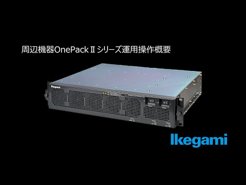 OnePackII - シリーズ運用操作
