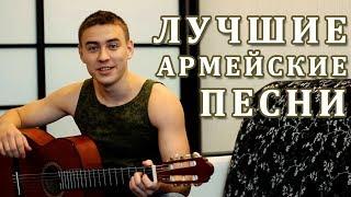 ТОП 15 лучших АРМЕЙСКИХ песен под гитару за 7 минут