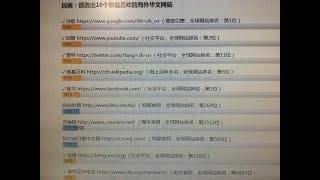 新高地视频26:网友喜欢的海外十大华文网
