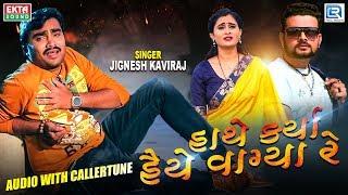 Jignesh Kaviraj - Superhit BEWAFA Song | Hathe Karya Haiye