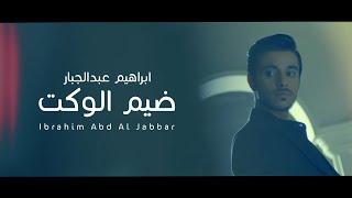 تحميل اغاني Ibrahim Abd Al Jabbar – Dim Al Waket (Music Video) |ابراهيم عبدالجبار - ضيم الوكت (فيديو كليب) |2020 MP3
