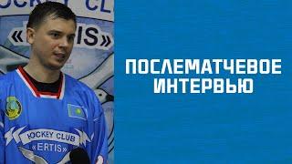 ОЧРК 2019/2020 Послематчевое интервью игроков: Кирилл Путилов «Ertis» и Андрей Шутов «Altai Torpedo»