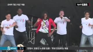오바마, 탱고 실력 뽐내다가…뜻밖의 역풍 / SBS