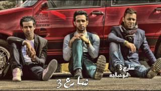 تحميل اغاني شارع 3 - ابو حبااجة MP3
