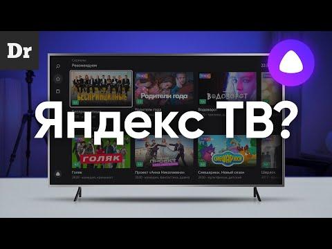 Что такое ЯНДЕКС.ТВ?