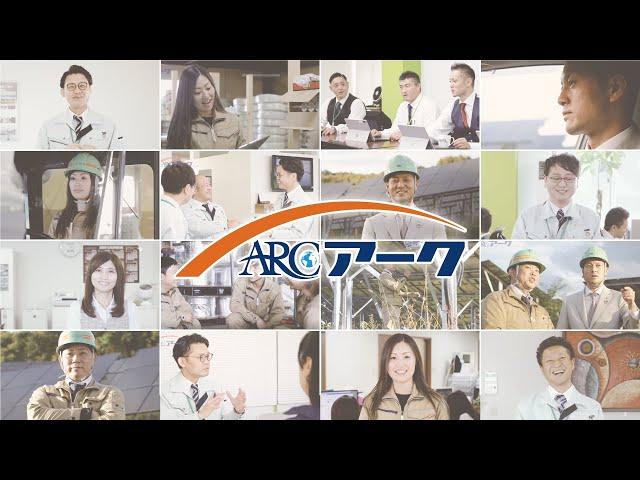 アークプロモーション動画 リクルート篇2020
