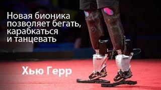 Смотреть онлайн Современные бионические протезы для ног