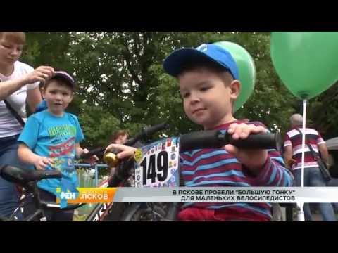 """Новости Псков 25.07.2016 # """"Большая Гонка"""" для маленьких велосипедистов"""