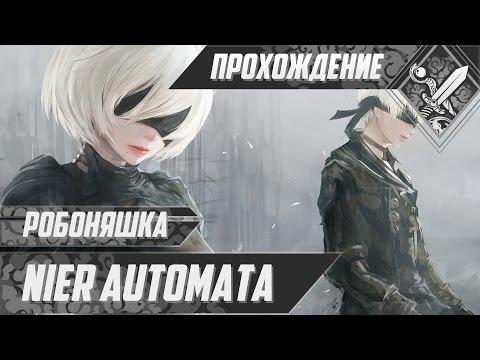 Робоняшка - NieR Automata #1