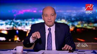 عمرو أديب: هذه هي التعديلات الكاملة على المواد الدستورية المقترح تعديلها