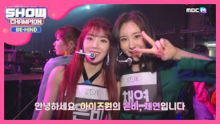 Show Champion Behind EP153