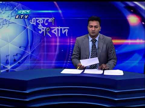 12 PM News || দুপুর ১২টার সংবাদ || 19 July 2021 || ETV News
