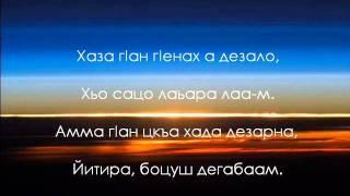 Валид ГАДАЕВ - Дог Iехадо хазахетаро...