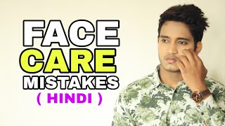 5 FACE Care MISTAKES | Hindi | Worst Face Care Mistakes