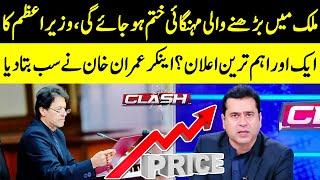 Anchor Imran Khan Explained Everything | Clash With Imran Khan | GNN