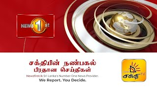 News 1st: Lunch Time Tamil News | (26-05-2020)