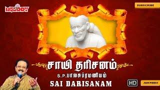 Sai Darisanam   Shirdi Sai Baba Songs   Tamil Devotional Songs   S.P.Balasubramaniyam  