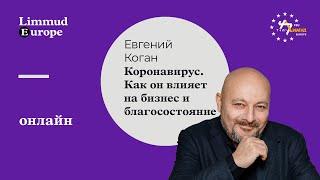 Евгений Коган: Экономические последствия коронавируса фото