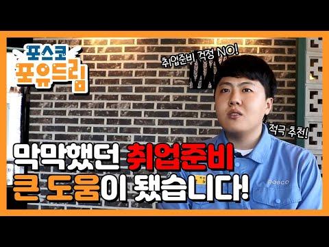 취창업 성공 스토리 1탄 (feat. 포항 제강부 안동환 사원)