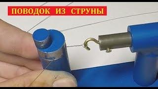 Как сделать поводок на щуку из струны