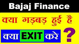 BAJAJ FINANCE गड़बड़ हुई है ? | BAJAJ FINANCE SHARE PRICE TARGET | BAJAJ FINANCE STOCK LATEST NEWS