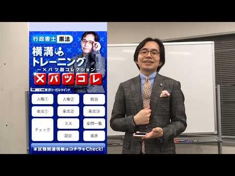 "iphone用アプリ ""バツコレ"" 憲法編 がリリースされます!"
