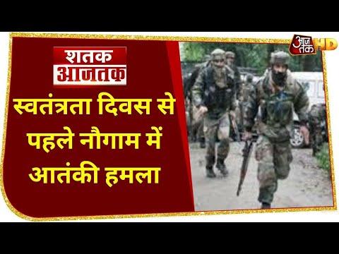 Jammu-Kashmir: Nowgam में जैश-ए-मोहम्मद के आतंकियों ने पुलिस पर किया हमला, 2 जवान शहीद   Shatak
