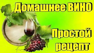 Домашнее вино САМЫЙ ПРОСТОЙ рецепт вкусного домашнего вина с винограда Молдова. как сделать вино