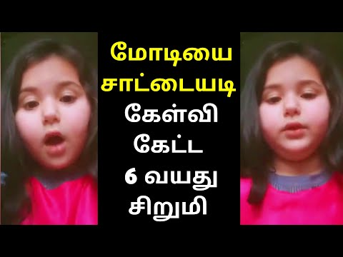 மோடியை செருப்படி கேள்வி கேட்ட 6 வயது சிறுமி | 6 year old girl asks Question to PM Narendra Modi