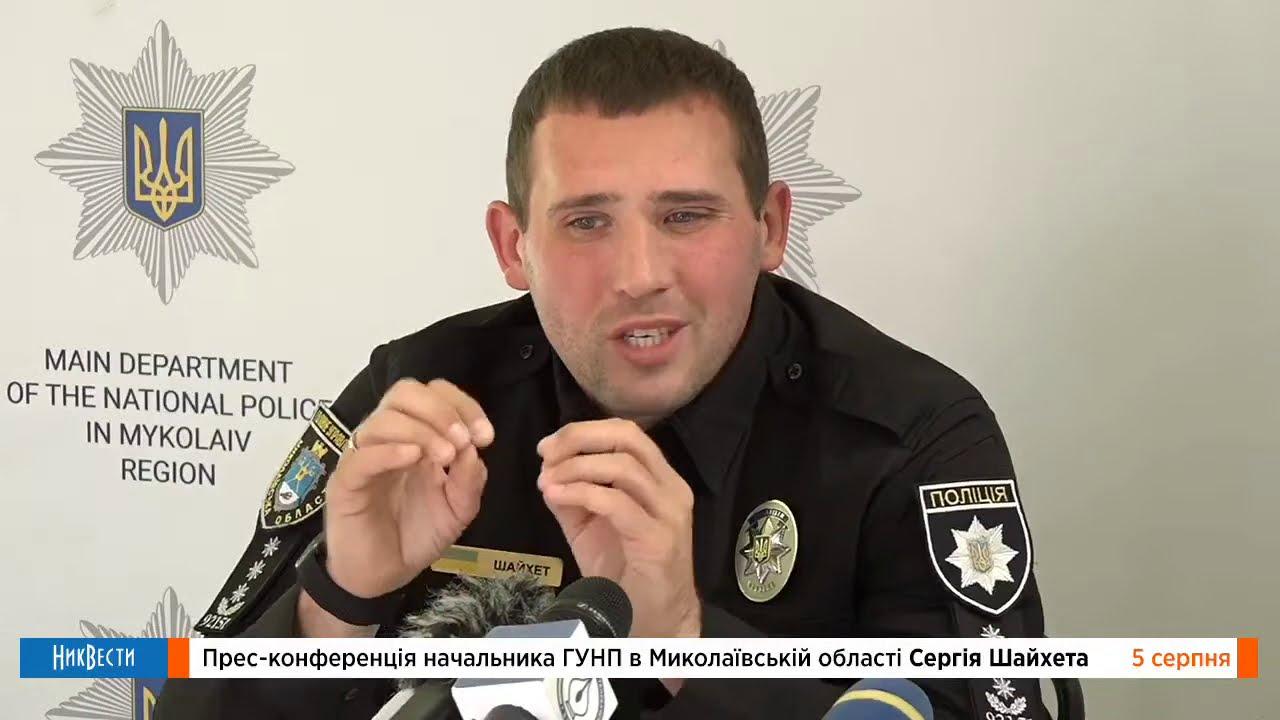 Пресс-конференция начальника ГУНП в Николаевской области Шайхета