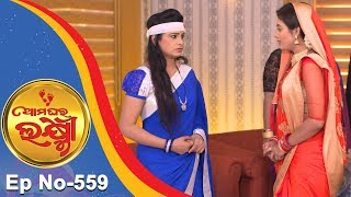 Ama Ghara Laxmi | Full Ep 559 20th Feb 2018 | Odia Serial - TarangTV