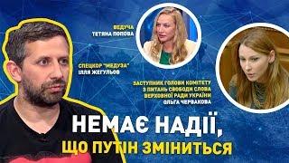 """Спецкор """"Meduza"""": Немає надії, що Путін зміниться   ЄВРОІНТЕГРАТОРИ"""