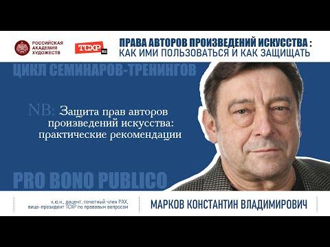 Тема семинара «Защита прав авторов произведений искусства: практические рекомендации»