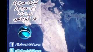 تحميل اغاني أمواج البحرين - على ارضج MP3