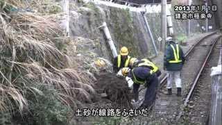江ノ島電鉄極楽寺駅で土砂崩れ/神奈川新聞カナロコ
