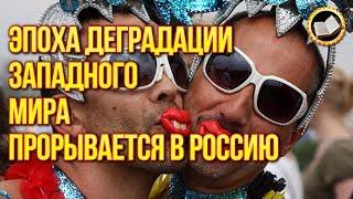 ЭПОХА ДЕГРАДАЦИИ Западного Мира Прорывается в Россию. Либеральные Ценности