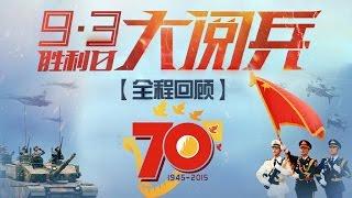 庆祝抗战胜利70周年9.3阅兵[1080P完整版]