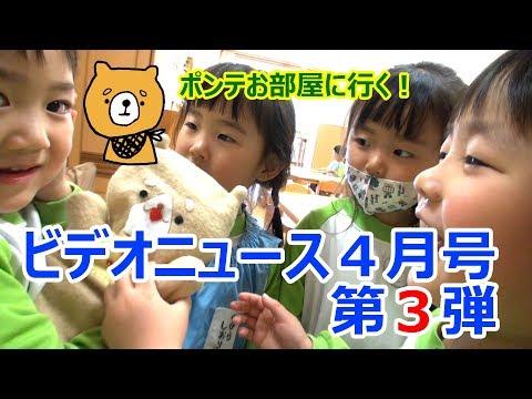 夏見台幼稚園・保育園ビデオニュース 2019年4月号その3