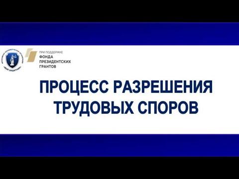 ЛЕКЦИЯ №15. (18.10.20 г.) Ч 1- Процесс разрешения трудовых споров
