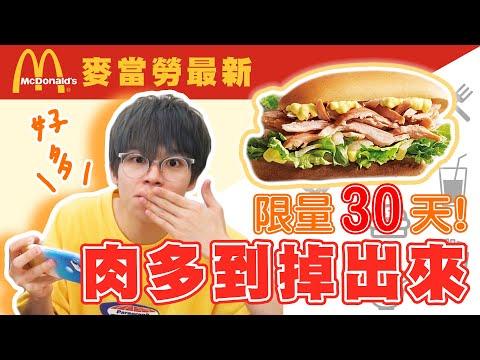 開箱麥當勞爆多肉片的漢堡
