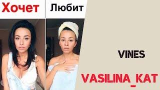Василина Катаева [Vasilina_kat] - Подборка вайнов 2017 #7