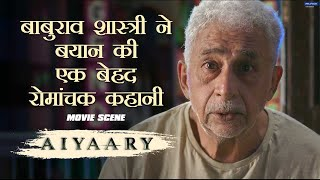 Baburao Shastri Ne Bayaan Ki Ek Behad Romanchak Kahani   Movie scene   Aiyaary   Manoj   Shivam Nair