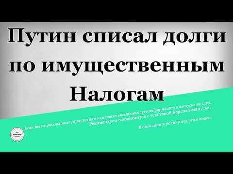 Путин списал долги по имущественным Налогам