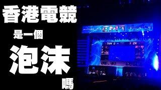 【遊戲推薦/深度解析】香港電競是一個泡沫嗎?