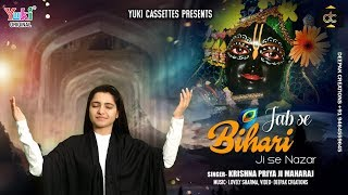 जब से बिहारी जी से नज़र मिली है | Soulful Bihari Ji Bhajan | by Krishna Priya Ji Maharaj| Full HD