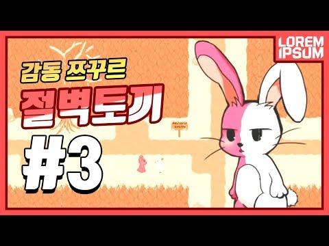 로렘입숨 실황 - 절벽토끼 3화 감동 쯔꾸르